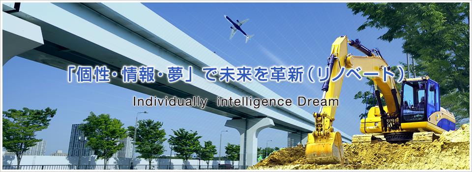 建設機械レンタル・修理・販売|株式会社リノベート