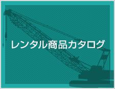 レンタル商品カタログ