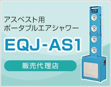 アスベスト用ポータブルエアシャワー EQJ-AS1 販売代理店